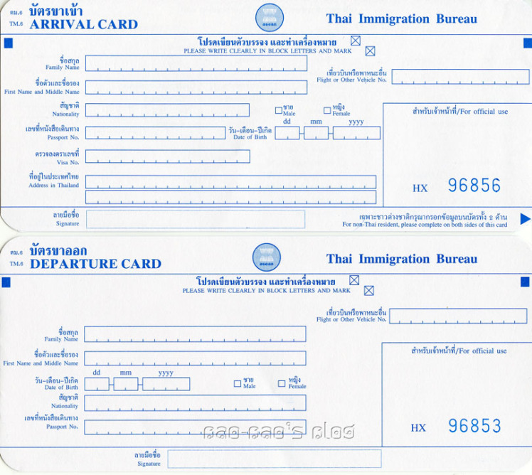 thai-immigration-arrival-departure-card